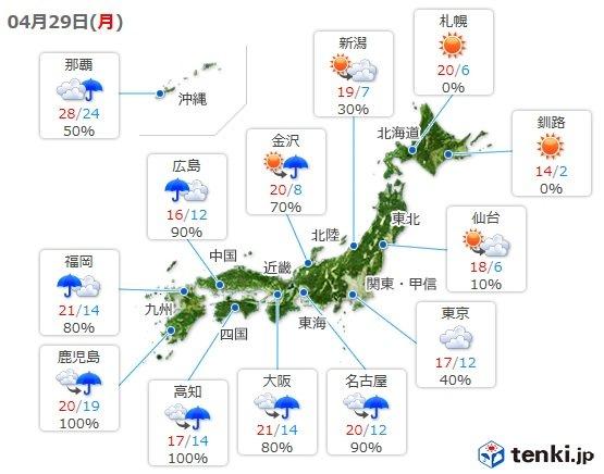 29日 西から雨雲 強雨注意 東京も傘が御守り