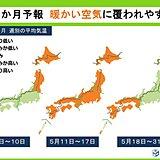 高温傾向だが少雨も 沖縄・奄美は梅雨か 1か月予報