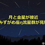 GWの天体ショー 月と金星 みずがめ座エータ流星群