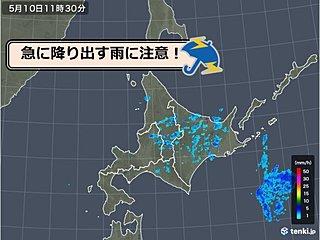 北海道 天気の急な変化に注意