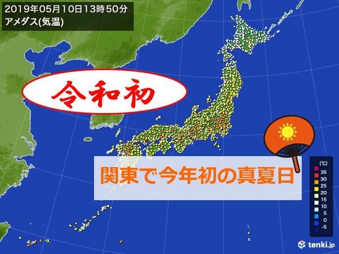 令和初の真夏日 関東で