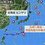 土曜 関東や東海でにわか雨や雷雨 北海道は雪の所が