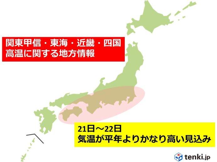 高温に関する情報 関東甲信〜四国