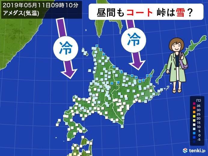 北海道 土日はブルッと空気冷たく