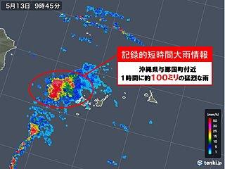 本日3度目 記録的短時間大雨 沖縄県で約100ミリ