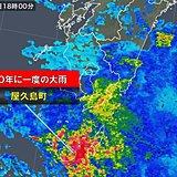 屋久島で50年に一度の大雨