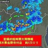 栃木県で約120ミリ 記録的短時間大雨