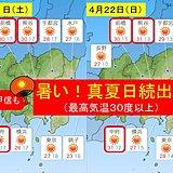 30度 真夏日続出 関東甲信は記録的暑さ