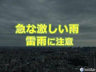 関東 あすにかけ 雨や雷雨に注意