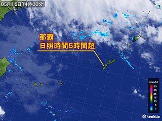 沖縄 梅雨入り前の貴重な日差し