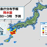 18日土曜 九州で大雨の恐れ 南東斜面は特に注意
