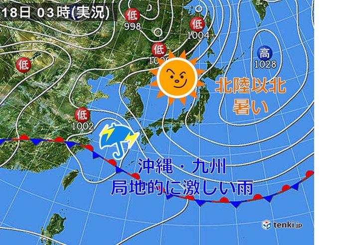 18日 北は夏の暑さ 西は雨雲発達 激しい雨も