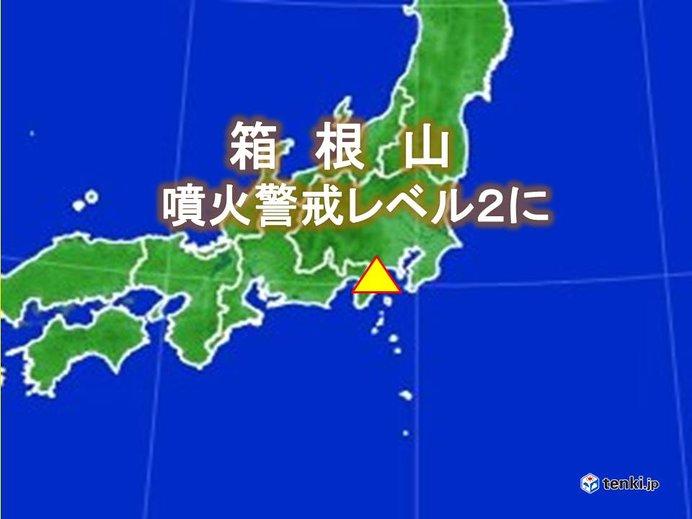 箱根山に火口周辺警報 想定火口域内 噴火発生に警戒