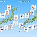 西で非常に激しい雨 東も月曜以降 大雨の恐れ
