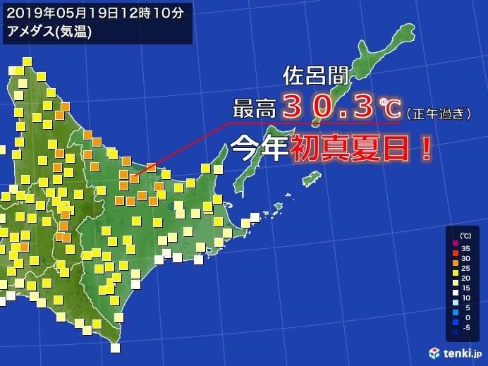 北海道で今年初の真夏日に!
