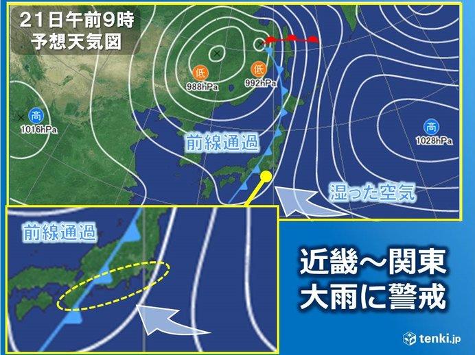 西~東日本中心に大雨のおそれ