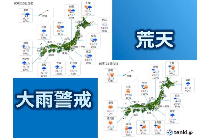 西~北日本 21日にかけ 荒天や大雨に警戒