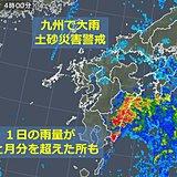 九州で大雨 1日の雨量がひと月分を超えた所も