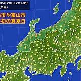 北陸で気温上昇 新潟や富山で今年初の真夏日
