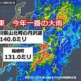 関東今年一番の大雨 24時間降水量100ミリ超えも