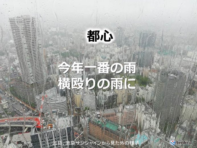 都心で横殴りの雨 今年一番のまとまった雨と強い風