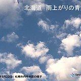 北海道 週末は高温の法則あり?