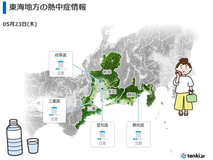 23日の東海地方の最高気温