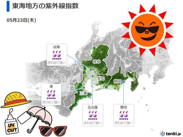 23日の東海地方の天気