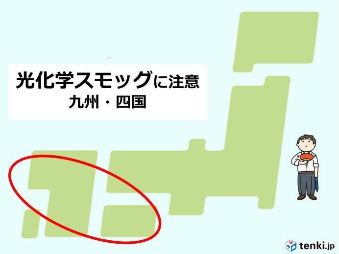 九州・四国 光化学スモッグに注意