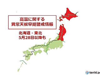 北日本 高温に関する異常天候早期警戒情報