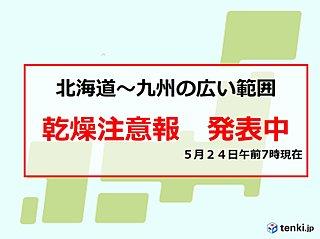 カラカラ列島 北海道から九州 広く「乾燥注意報」