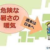 すでに中国で 40度近い最高気温 暖気は日本へ