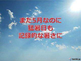 土日さらに暑くなる 5月1位の高温続出