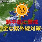 土日の天気 5月として異例の暑さ 強い日差しも