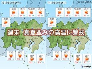 関東暑い週末 きょう晴れ あす山沿いで雨や雷も
