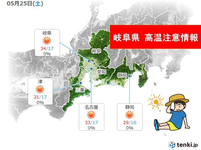 東海 今年初の猛暑日の所も