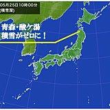 青森県酸ケ湯 雪を解かす暑さで積雪ゼロに