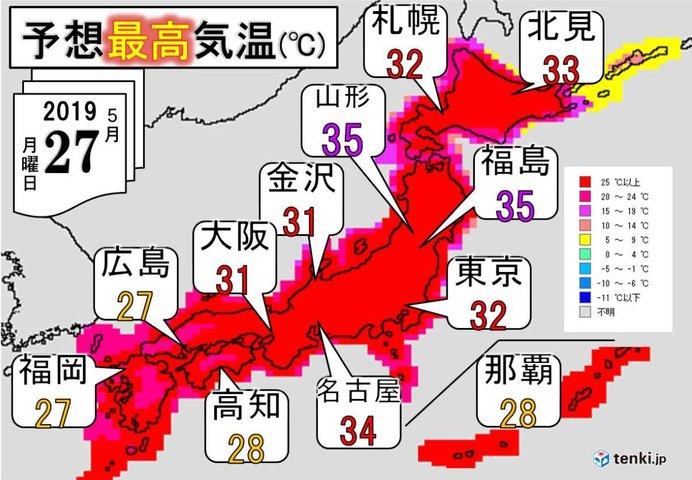 あす27日も記録的な暑さが続きます
