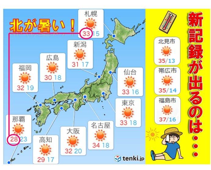 26日 5月としての史上最高気温 記録更新なるか