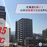 北海道 やはり暑い。明日も記録更新の可能性あり!