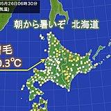 北海道で午前6時過ぎには早くも30度超え