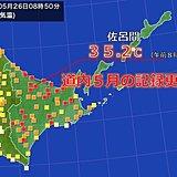 北海道で猛暑日 5月としては初