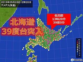 猛烈な暑さは衰え知らず 北海道39度台突入!