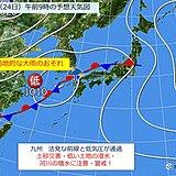 九州 あす(24日)にかけて大雨のおそれ