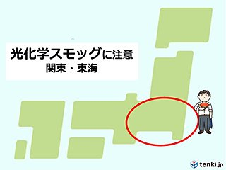 関東・東海 光化学スモッグに注意