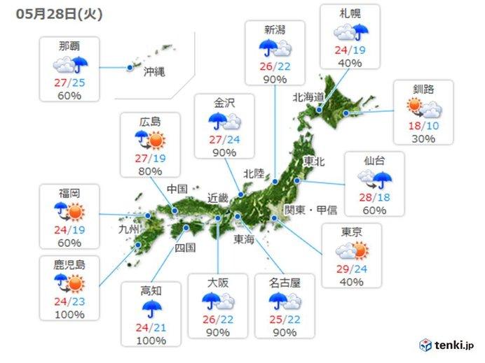 雨の範囲は次第に東へ 傘の出番