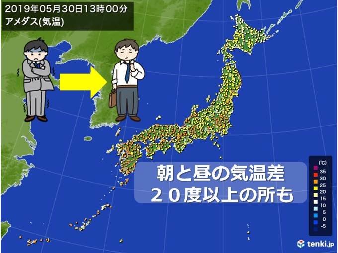 気温差20度以上 朝は氷点下 昼は汗ばむくらい