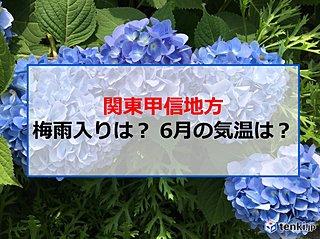 関東甲信 あすは傘の出番も 今年の梅雨入りは?