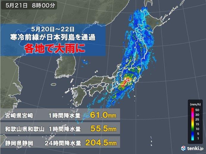 5月として記録的な雨 沖縄・奄美・九州南部では梅雨入り