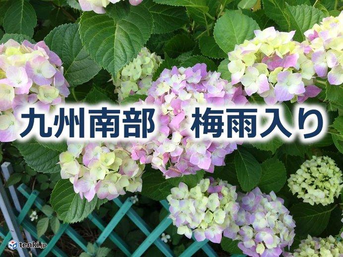 九州南部 梅雨入り 平年と同じ